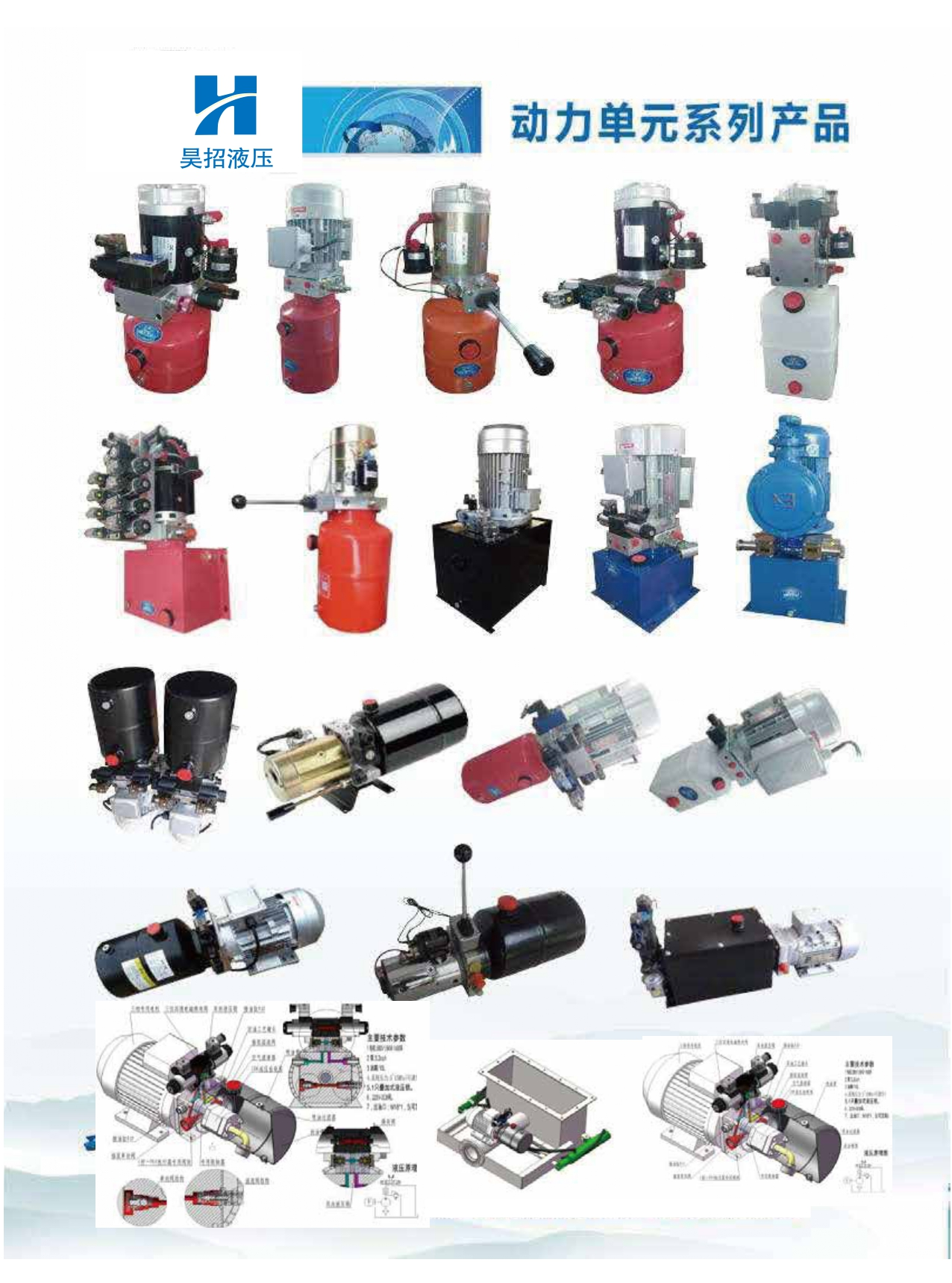液压设备施工