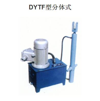 DYTF型分离式