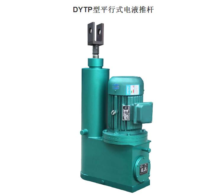 DYTP型平行式